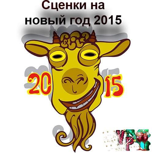 Сценарий на новый год своими руками