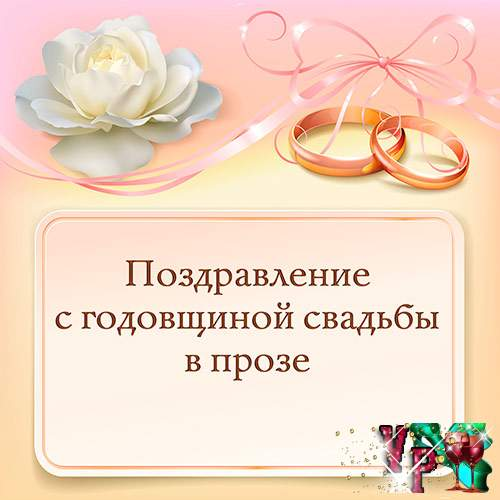 Поздравления в прозе с 10 годовщиной свадьбы