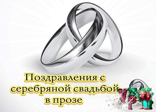 Поздравление с серебряной свадьбой в прозе друзьям