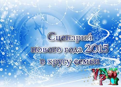 Сценарий нового года стихи и пожелания на новый год для 8 класса