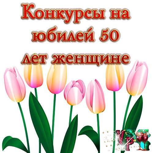 Конкурсы на юбилей 50 лет женщине. К юбилею женщины на 50 лет