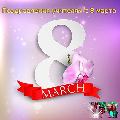 Поздравления учителям с 8 марта от коллег учителей