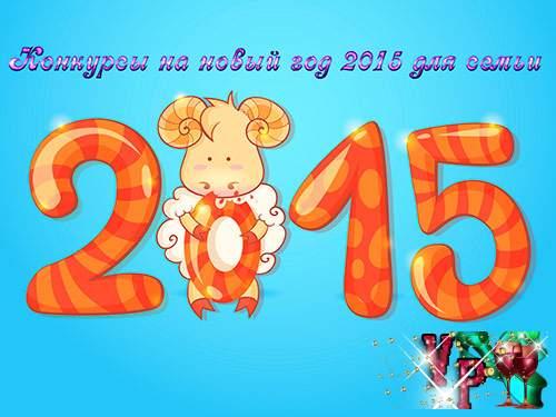 прикольные конкурсы на новый 2015 год