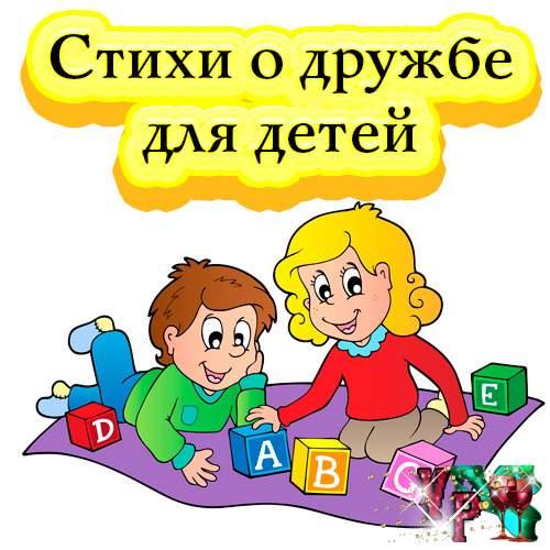 Стих о дружбе для детей 4 5