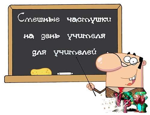 Смешные частушки на день учителя для учителей