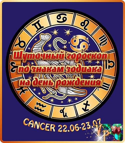 шуточный гороскоп по знаком зодиака на день