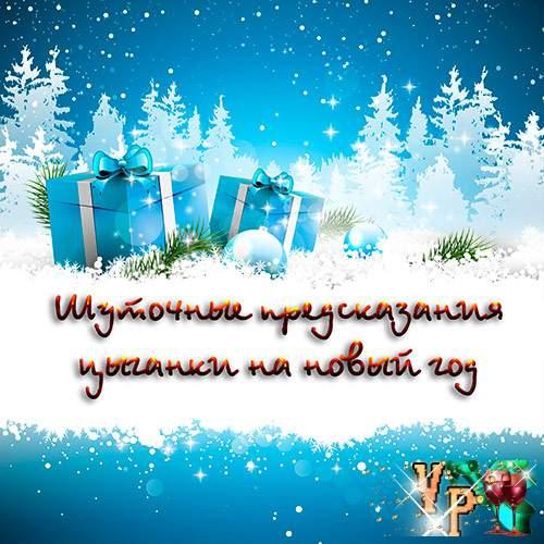 Шуточные предсказания на новый год в стихах гадания с подарками