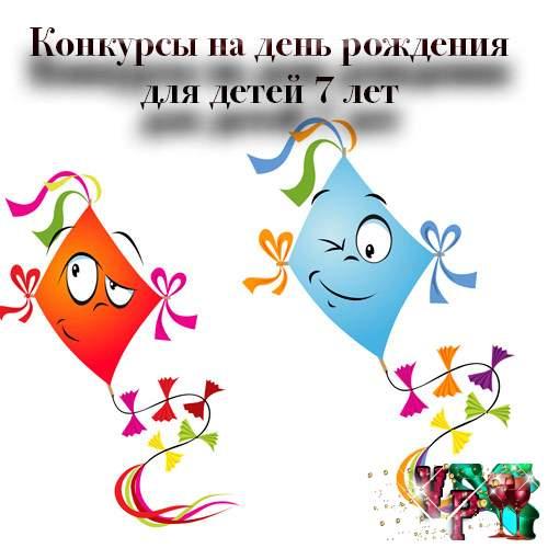 Конкурсы на день рождения для детей 3-4 лет