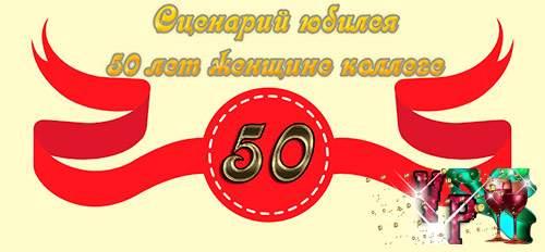 Сценарий юбилея 50 лет женщине коллеге