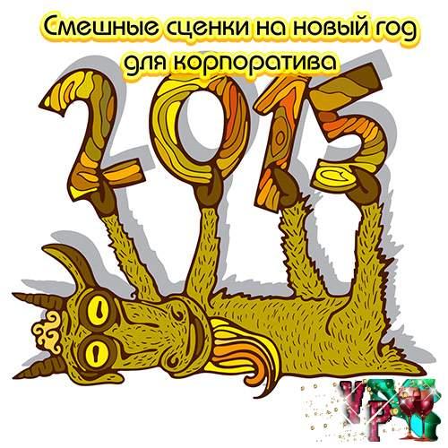 Сценические поздравления на новый год