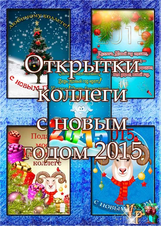 Шуточные поздравление коллегам на новый год 2015