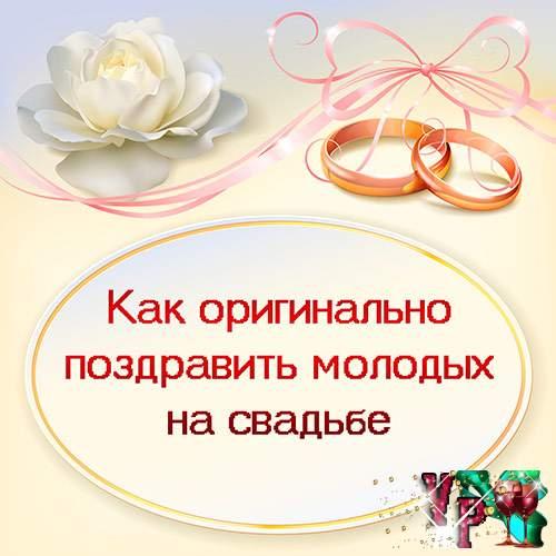 Поздравления с днем свадьбы оригинальный