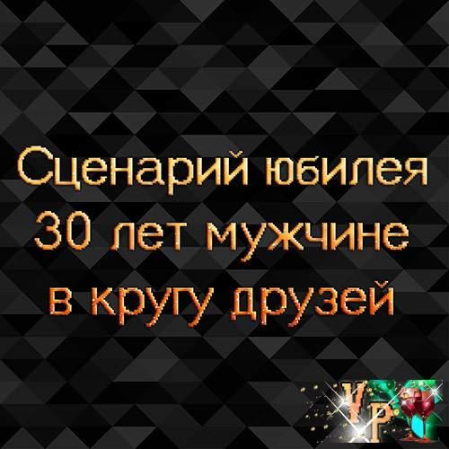 Сценарий юбилея 30 лет мужчине в кругу друзей