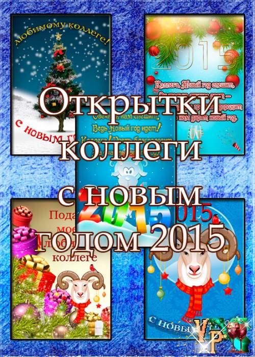 Открытки с новым годом 2015 коллегам. Прикольные открытки 2015 год козы