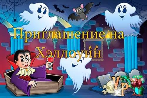 Приглашение на хэллоуин-текст