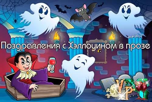 Поздравление на хэллоуин в прозе