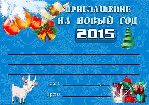 Приглашение коллег на новогодний корпоратив текст