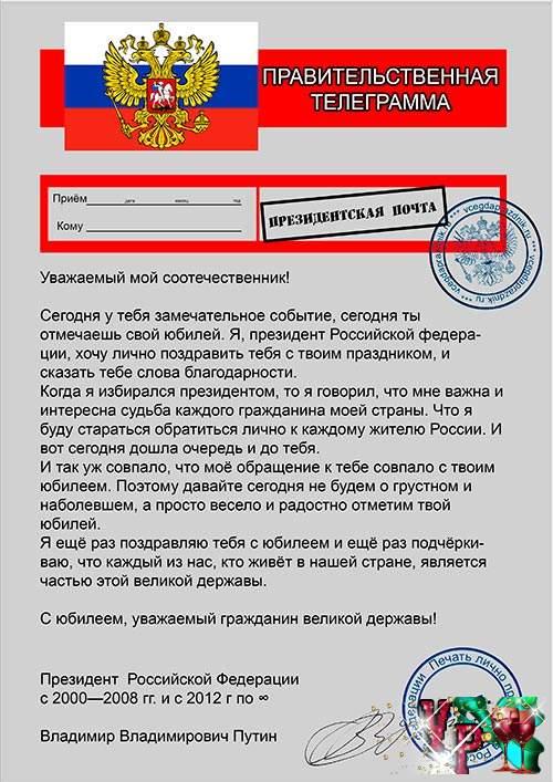 Шуточное поздравление от президента путина с посылкой 76