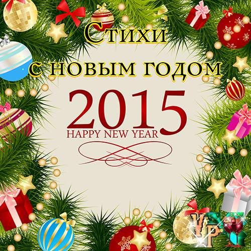 Поздравление коллегам с новым 2015 годом открытки