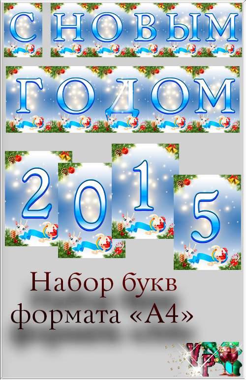 Растяжка с новым годом 2015