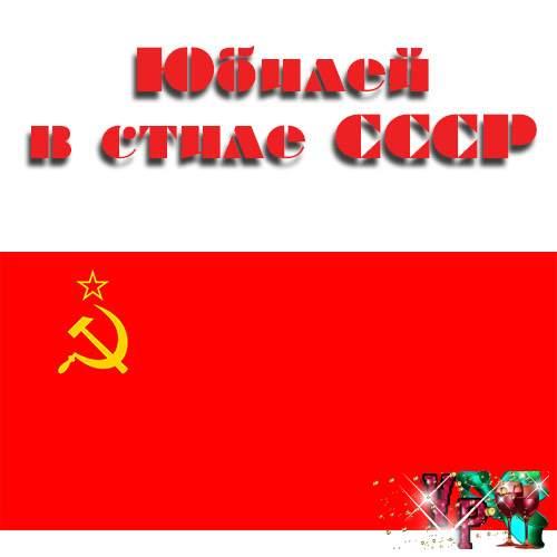 Юбилей в стиле СССР. Сценарий юбилея назад в СССР