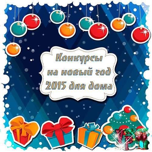 конкурсы для взрослых на новый год 2014