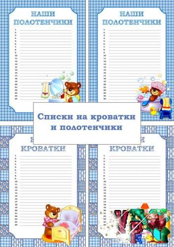Списки на кроватки и полотенца (с мишками)