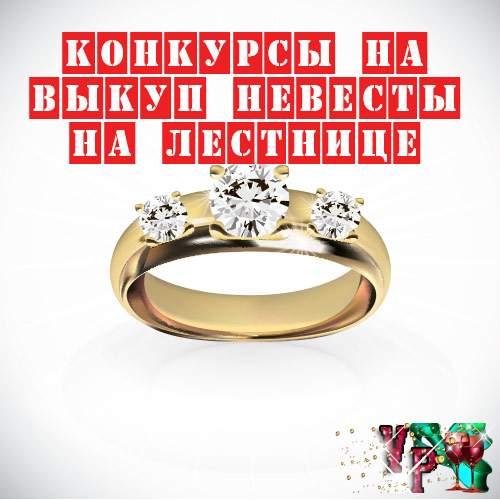 Конкурсы в подъезде у невесты