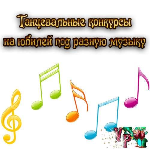 Танцевальные конкурсы на юбилей под разную музыку