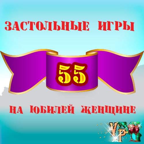 Застольные игры на юбилей 55 лет женщине