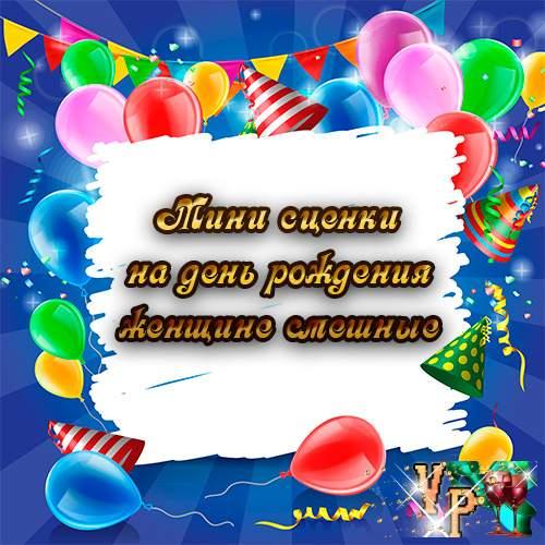 Мини-сценки поздравления с днем рождения женщине