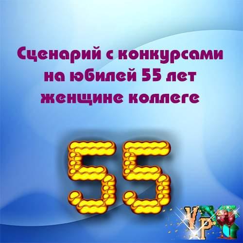 Сценарий с конкурсами на юбилей 55 лет женщине коллеге