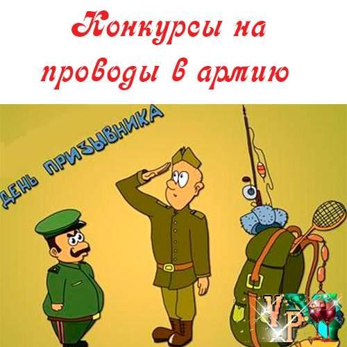 Пожелания в день проводов в армию