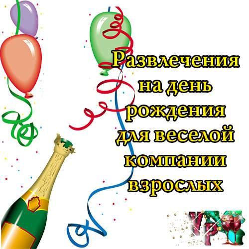Сценки поздравления на день рождения для взрослых