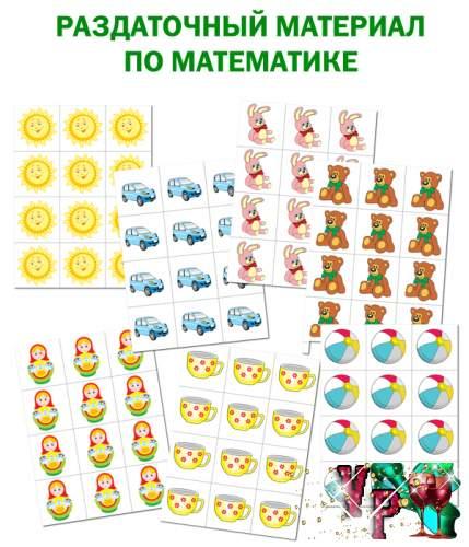 Раздаточный материал по математике для дошкольника. Вариант 2