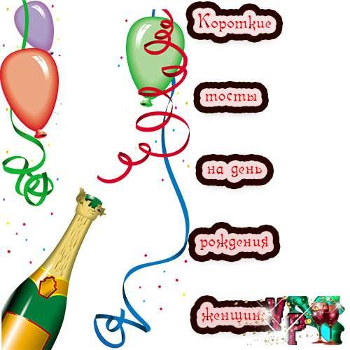 Тосты на день рождения женщине шуточные