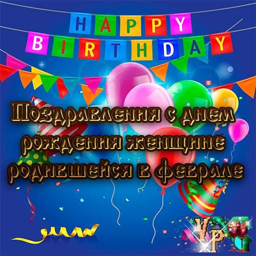пожелание с днем рождения знакомой женщине от женщины