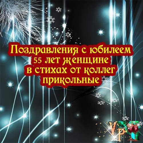 Звездная дорожка поздравление с юбилеем 9