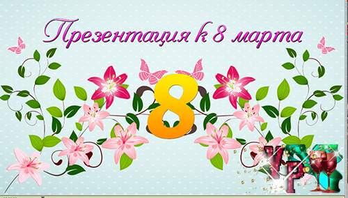 ����������� � 8 ����� ��� ��������� �����