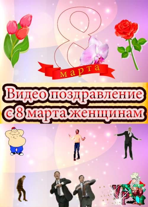 Видео музыкальное Православные поздравления в стихах с