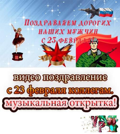 ❶Видео поздравление с 23 февраля мужчинам|Тематическое планирование день защитника отечества|Поздравляем настоящих мужчин с праздником | HOLDER news|Поздравления с 23 февраля!|}