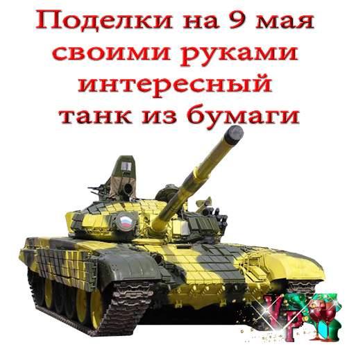 Поделки своими руками к 9 мая танк