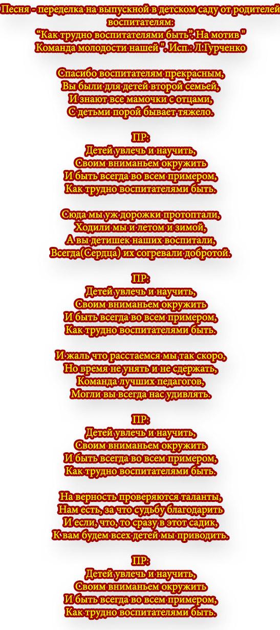 Песни переделки на выпускной в детском саду от родителей