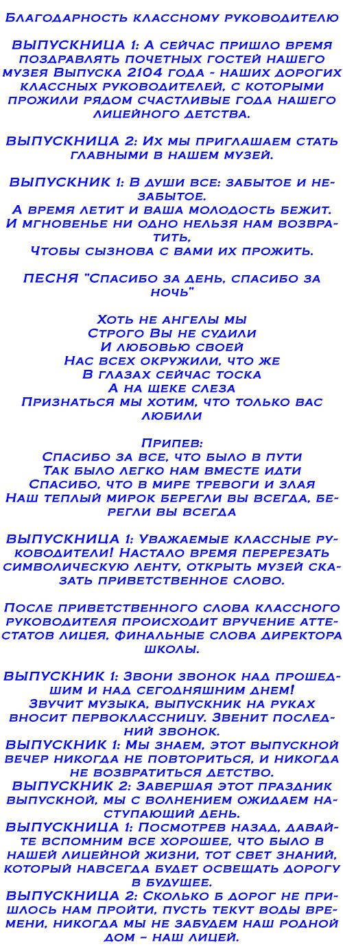 Костюмы На Выпускной Стихи