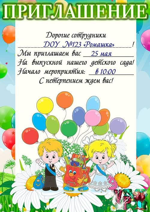 Приглашение на выпускной в детском саду для сотрудников. Шаблон приглашения