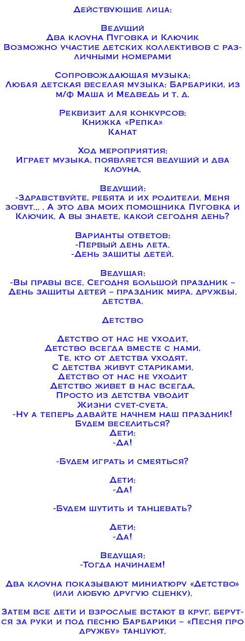 2012 выходные и праздничные дни