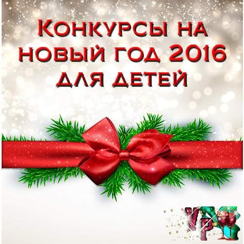 Интересные конкурсы на новый год 2016 для детей