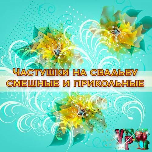 Юмористическое поздравление на новый год коллективу в частушках