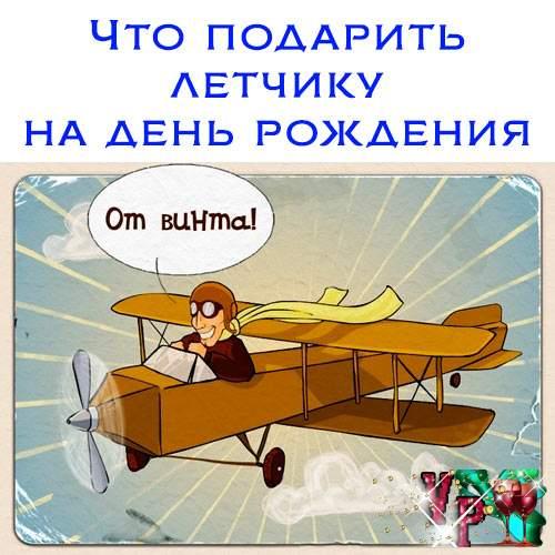 Прикольные поздравления с днем рождения лётчику
