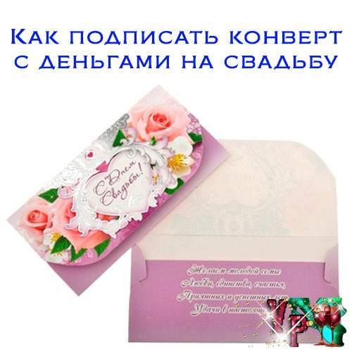 Поздравление с днем свадьбы на конверте для  846